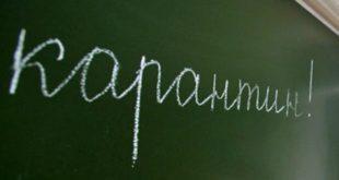 В Липецке все школы закрыты на карантин
