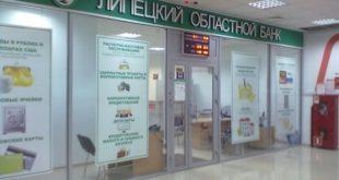 Арбитражный суд дал «Липецкоблбанку» еще полгода на возврат долгов своим кредиторам