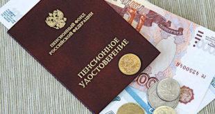 Пенсионеры получат единовременную выплату с 13 по 28 января