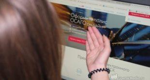 Липчане могут попасть в сети интернет-мошенников ОСАГО