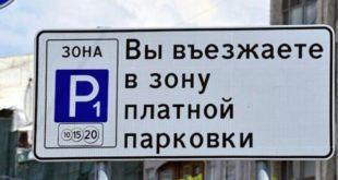 В Липецке вводят платные парковки