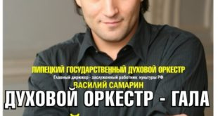 Музыку Дунаевского, Свиридова и Хачатуряна услышат липчане на закрытии сезона духового оркестра