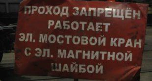 Следователи устанавливают обстоятельства гибели рабочего на НЛМК