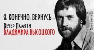 В Липецке споют песни Высоцкого