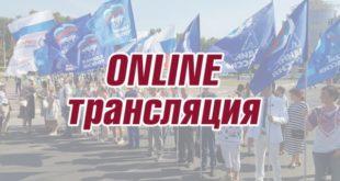 День флага в Липецке. Онлайн-трасляция