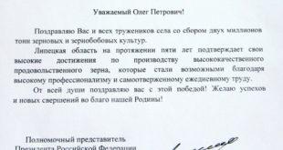 Александр Беглов поздравил Олега Королева и аграриев Липецкой области со сбором двух миллионов тонн зерновых