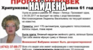 Пропавшая в Липецке пенсионерка найдена