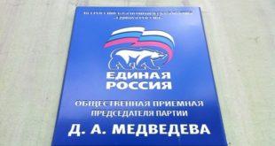 Обратиться в липецкую приемную Дмитрия Медведева теперь можно через Интернет