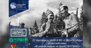 Боевые спецгруппы липчан сорвут план гитлеровцев по захвату СССР