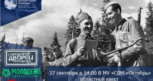 «Волонтеры Победы» проведут в Липецке квест по военной истории