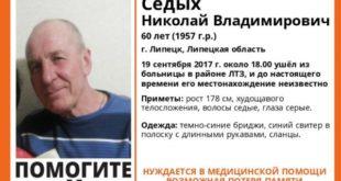 В Липецке пропал пожилой мужчина, которому необходима медицинская помощь