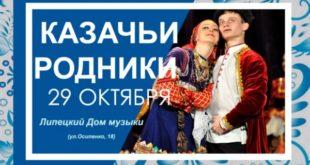 «Казачьи родники» соберут участников со всего Черноземья