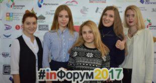 «inФорум2017» объединил молодёжный актив Липецка