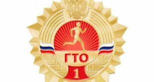 В Липецком районе проведут физкультминутку ГТО