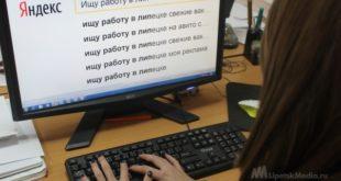 Безработица в Липецкой области одна из самых низких в России