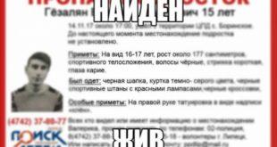 Пропавший вЛипецкой области подросток найден