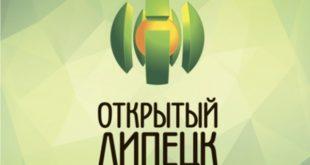 Обсудить обустройство городских территорий можно на«Открытом Липецке»