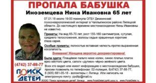 В Липецкой области разыскивают бабушку