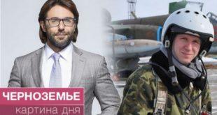 Андрей Малахов выяснил, почему лётчик изВоронежа несдался вплен боевикам