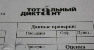 Липчане смогут написать «Тотальный диктант» начетырех площадках