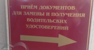 Регистрационно-экзаменационные подразделения ГАИ не будут работать три дня