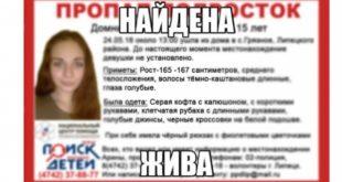 Пропавшая 15-летняя девочка нашлась