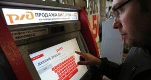 ВРЖД объявили оскидках набилеты до90%