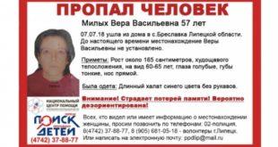 Пенсионерка пропала в Липецкой области