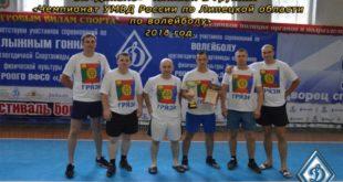 Грязинские полицейские – чемпионы Липецкой области по волейболу