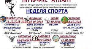 «Неделя спорта» пройдет в Ельце