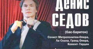 Солист Metropolitan Opera и La Scala споет для липчан