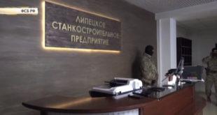 ФСБ проводит в Липецке обыски по делу о хищении средств гособоронзаказа