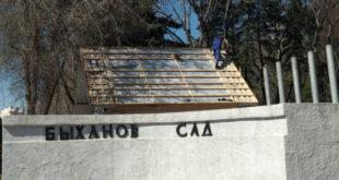 Быханов сад закрывают на реконструкцию