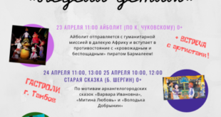 Липецкий театр кукол подготовил «Неделю детям»