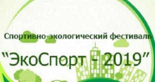 Спортивно-экологический фестиваль «ЭкоСпорт — 2019» ждет липчан