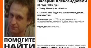 В Липецкой области пропал 33-летний мужчина