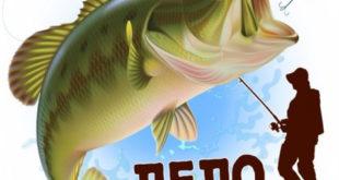 Жителей и гостей Лев-Толстовского района зовут на «День рыбака»