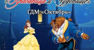 Юных липчан приглашают на мюзикл «Красавица и Чудовище»