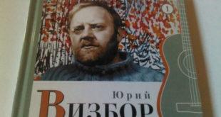 Липчан приглашают на юбилейный вечер Юрия Визбора