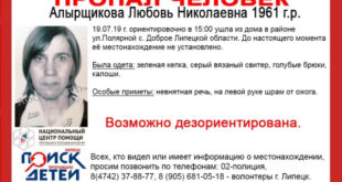 Еще одна женщина исчезла в Липецкой области