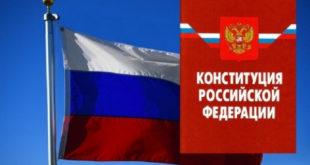 Опубликован новый текст Конституции Российской Федерации