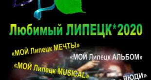 Фильмы о Липецке ждут на конкурс