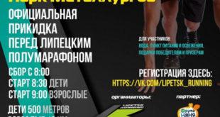 Репетиция липецкого полумарафона состоится 12 июля