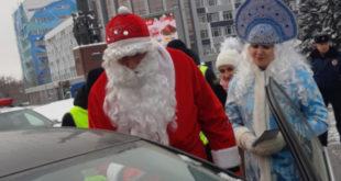 В центре Липецка автомобилистов останавливали Дед Мороз со Снегурочкой